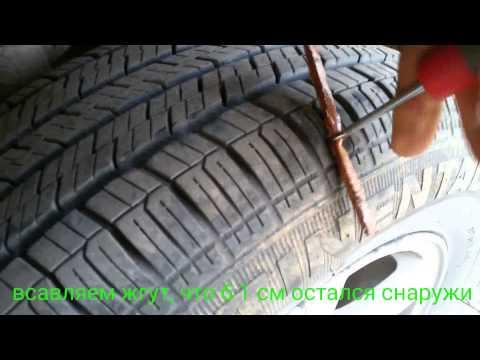 Ремонт бескамерной шины своими руками