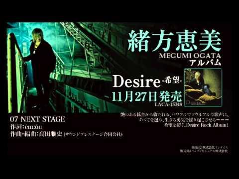 緒方恵美のニューアルバム「Desire -希望-」の各曲が試聴できる