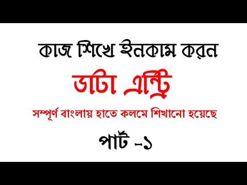 Data Entry Bangla Tutorial | Outsourcing Bangla Tutorial | Make Money Online | Part-1