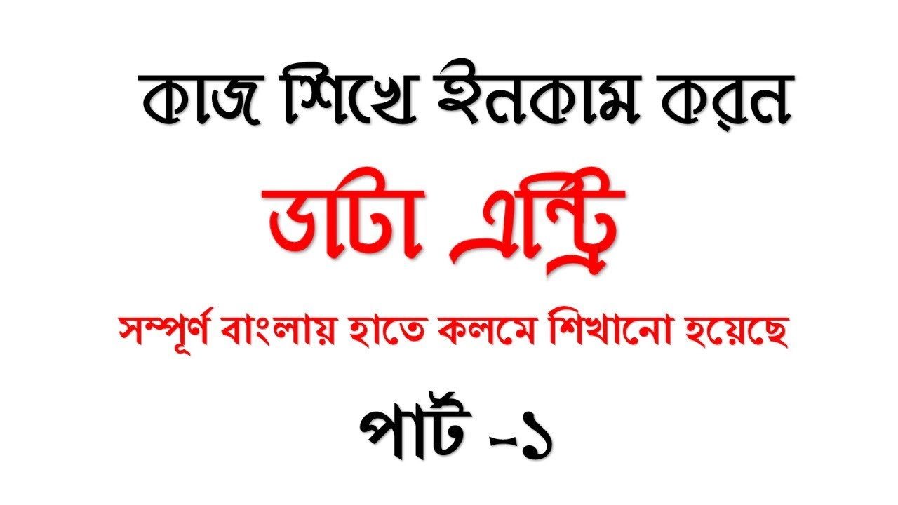 Information Entry Bangla Tutorial Contracting Out Bangla Tutorial Generate Income Online Part-1 thumbnail