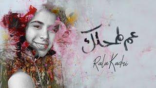 تحميل و مشاهدة Rola Kadri - Aam Lamehlak | رولا قادري - عم لمحلك MP3