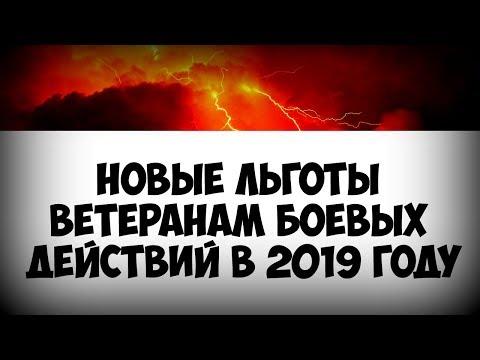 Новые льготы ветеранам боевых действий в 2019 году