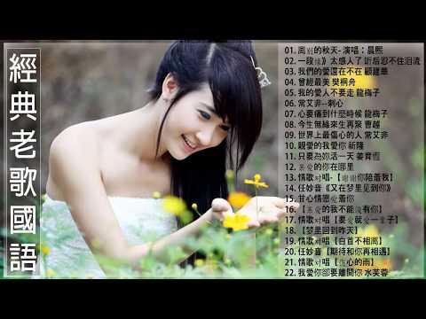 70、80、90年代经典老歌500首 舒緩和壓力   中国、台湾、香港经典歌曲❤️ 最好的爱情歌曲 【离别的秋天+一段缘+我們的愛還在不在+刺心】 (1990s Chinese pop songs)