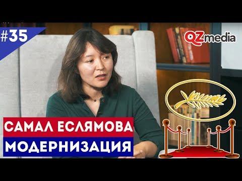 Модернизация / Самал Еслямова. Актриса, покорившая Канны