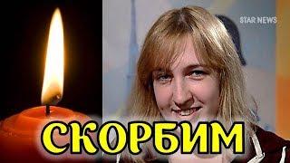 Сегодня не стало 32-летнего редактора Елены Макеенко