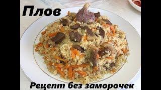 ПЛОВ очень вкусный и легкий рецепт, без не нужных понтов. Uzbek plovu.
