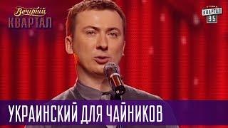 Москаль, вуйко, рагуль - украинский для чайников - Валерий Жидков (Тамбовский Волк) | Квартал 95