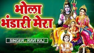 भोला भण्डारी मेरा - BHOLA BHANDARI MERA - RAVI RAJ - HINDI SHIV BHAJAN 2020