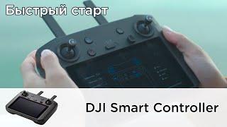 DJI Smart Controller | Инструкция по быстрому старту