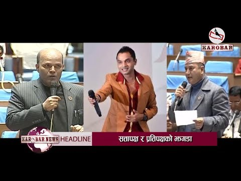 KAROBAR NEWS 2019 02 18 गायक पशुपति शर्माको विवादित गीतलाई लिएर संसदमा घोचपेच
