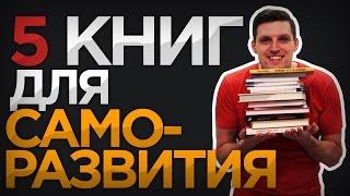 5 КНИГ ПО САМОРАЗВИТИЮ | Мотивирующие книги для мужчин