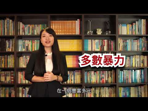 性平數位教材09【認識多元性別】