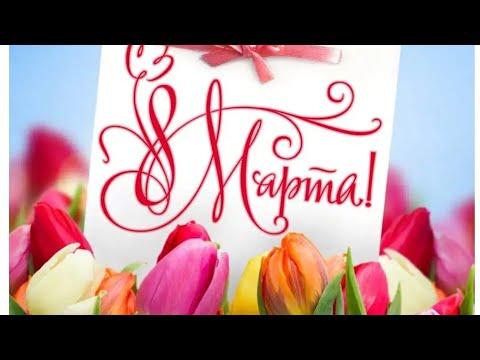 💞Красивое поздравление с Женским Днем 8 Марта.💞