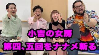 mqdefault - 小吉の女房ナナメ斬り 第四、五回 の巻