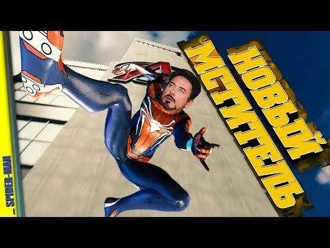 Spider-Man — Начало игры | Монтаж, Приколы, Геймплей