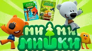 [Детский уголок/Kids'Corner]Мимимишки Книжки.Любимые Серии Ми-Ми-Мишек.Приключения Кеши и Тучки