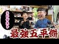 【ソウル五平餅】岡崎市にある最強絶品五平餅屋さんをご紹介します!!!【SPゲスト登場】