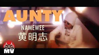 【Aunty安娣】Namewee 黃明志 ft.MC 阿芳 @ Asian Killer亞洲通殺2015
