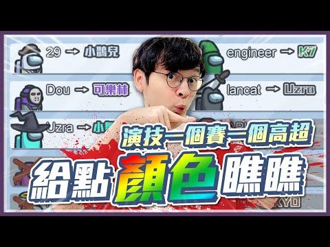 史上最搞笑 各種人格分裂角色扮演 一場有7個非本人 懶貓ft.UZRA、Tom60229、Mao、小鵲兒、KYO、小舞