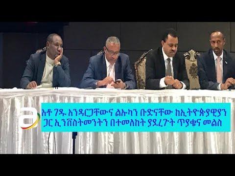 Ethiopia - አቶ ገዱ አንዳርጋቸው ከኢትዮጵያዊያኖች ጋር በኢትዮጰያ ኢምባሲ ያደረጉት ውይይት
