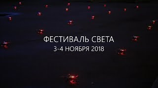 Геоскан Пионер. Фестиваль света 2018