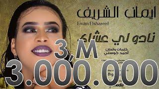 ايمان الشريف - نادو لي عشاي || New 2020 || اغاني سودانية 2020 تحميل MP3