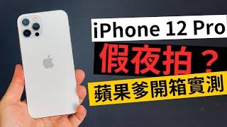 白色 iPhone 12 Pro 開箱實測 (cc字幕 4K)