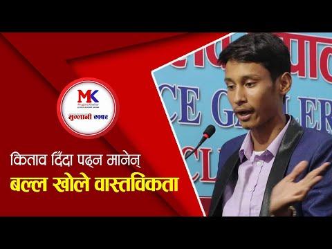 अदभूत कलाले भरिपुर्ण विजय शाहीको वास्तविकता हेर्नुहोस् ll Bijay Shahi Memory King