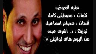 اغاني طرب MP3 عليه العوض .. أحمد جوهر تحميل MP3