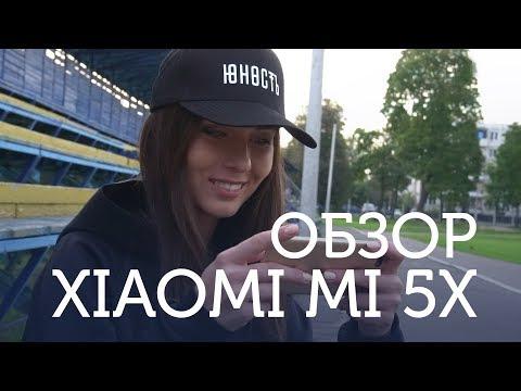 Обзор Mi5x