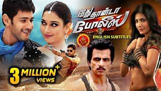 Idhu Dhanda Police Full Movie   2020 Tamil Full Movies   Mahesh Babu   Tamannaah   Sonu Sood