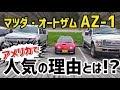 【海外の反応】マツダ・オートザムAZ-1が大人気!アメリカで人気の理由とは!?外国人が日本の軽自動車に感じる魅力がこれだ!