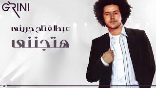 Abd El Fattah Grini - Hatganinny | عبدالفتاح جريني - هتجنني