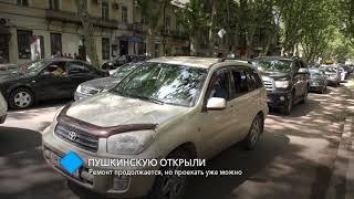 Пушкинскую открыли для движения транспорта