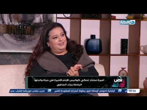 ابنة رجاء الجداوي تبكي على الهواء وتحكي كواليس جديدة من الأيام الأخيرة لوالدتها.. بالفيديو