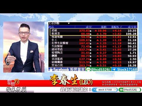 20200831 盤後-倫元 李春生分析師