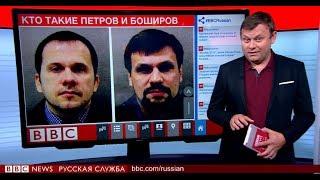 Отравление Скрипалей: кто такие Петров и Боширов?