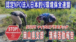 「STOP!マイクロプラスチック岡山県支部 清掃活動報告」 2021.10.10未来へつなぐ水辺環境保全保全プロジェクト Go!Go!NBC!