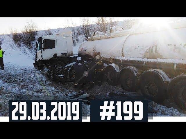 Новые записи АВАРИЙ и ДТП с АВТО видеорегистратора #199 Март 29.03.2019
