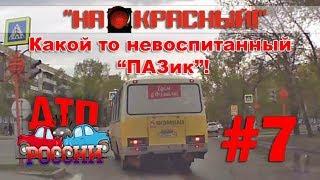"""""""На красный!"""" #7. """"Я же манёвр завершаю!"""" 6.06.18"""