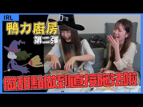 【阿法】台灣第一人 巫婆實況表演煉金製藥術?