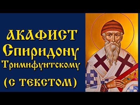Акафист Святителю Спиридону Тримифунтскому (Молитва с Текстом и Иконами)