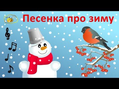 Детские новогодние песни. Зимние мультики и видеоклипы для детей. Песенка про зиму