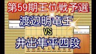 将棋棋譜並べ▲渡辺明竜王vs△井出隼平四段第59期王位戦予選「技巧2」の棋譜解析No.651
