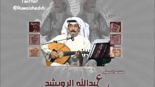 تحميل اغاني عبدالله الرويشد - امشي MP3