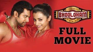 Boologam [2015] | Tamil Full Movie | Jayam Ravi | Trisha Krishnan | Prakash Raj | N.Kalyanakrishnan