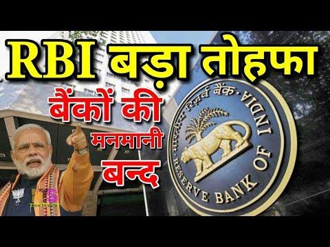 RBI New Rules Today 2018  SBI,PNB,ICICI,HDFC,AXIS,BOB Bank MCLR, BPLR, RPLR, Base Rate Banking Hindi