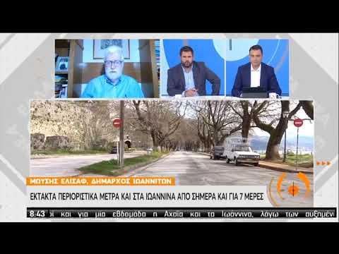 Κορονοϊός | Έκτακτα μέτρα στα Ιωάννινα | 06/10/2020 | ΕΡΤ