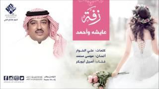 أصيل أبوبكر - عايشه وأحمد (النسخة الأصلية) | علي الخوار