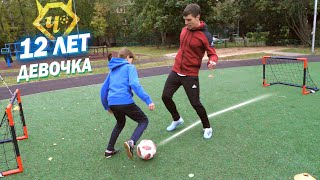 ПАННА БАТЛ. Девочка 12 ЛЕТ vs Живой Футбол
